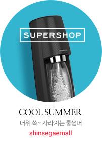 쿨썸머(cool~summer)