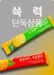 쓱력 단독상품_0807