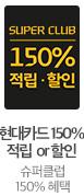 현대카드 150% 적립 or 할인