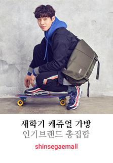 새학기 캐쥬얼 가방