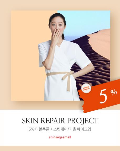 Skin Repair Project