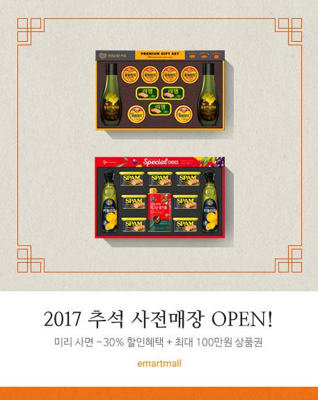 2017 추석 사전매장 OPEN!