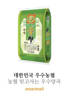 대한민국 우수농협
