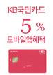KB국민카드 모바일앱 5% 청구할인(12월 16일~17일)