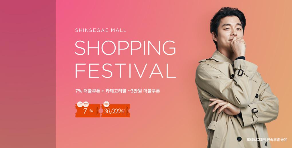 신세계몰 쇼핑 페스티벌 7퍼센트 더블쿠폰 카테고리별 최대 3만원 더블쿠폰