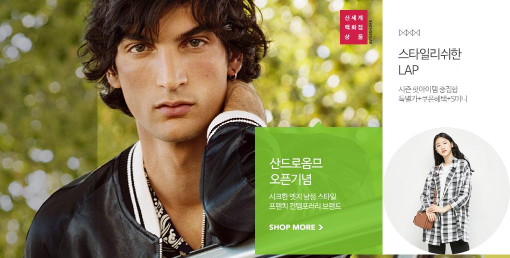 산드로옴므 오픈기념 시크한 엣지 남성 스타일 프렌치 컨템포러리 브랜드