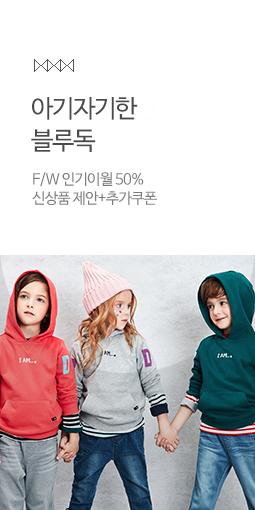아기자기한 블루독 에프더블유 인기이월 50퍼센트 신상품 제안 추가쿠폰