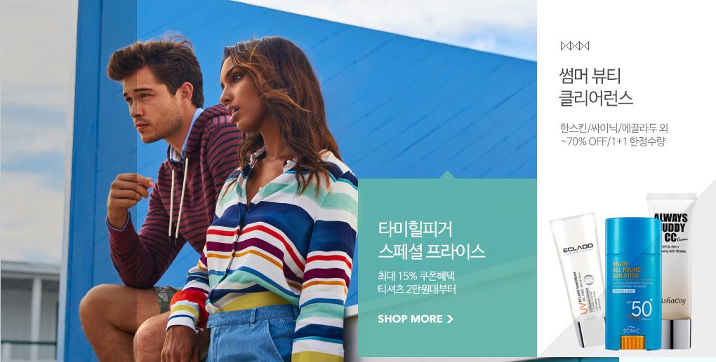 타미힐피거 스페셜 프라이스 최대 15퍼센트 쿠폰혜택 티셔츠 2만원대부터