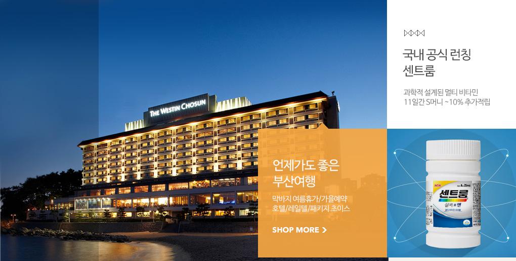 언제가도 좋은 부산여행 막바지 여름휴가 가을예약 호텔 레일텔 패키지 초이스