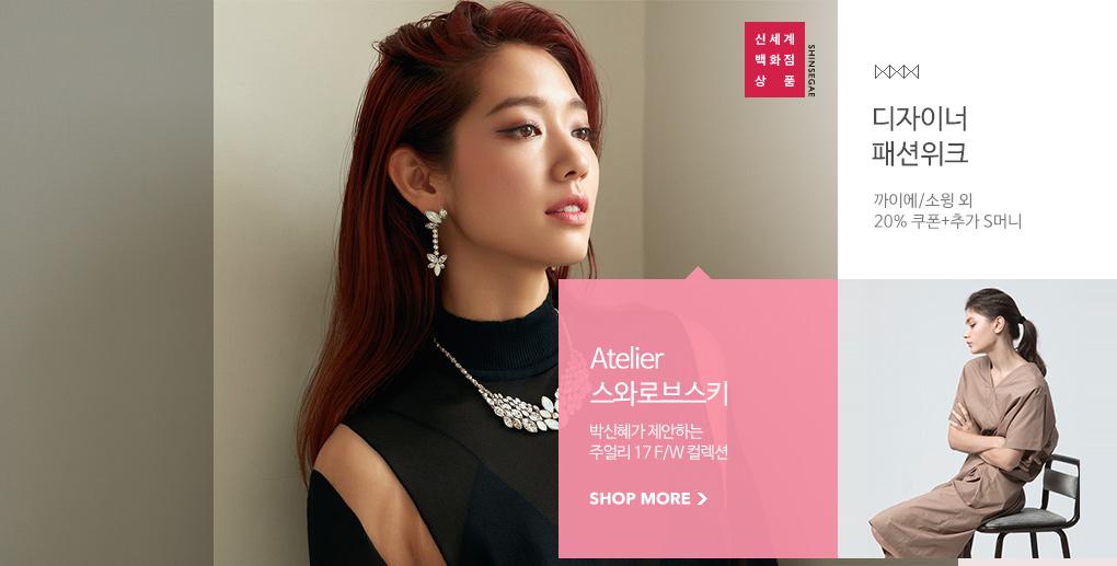 아띨리에 스와로브시키 박신혜가 제안하는 주얼리 18 에프더블유 컬렉션