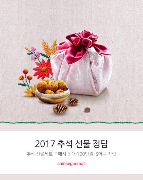 신세계몰 추석 선물세트 정담