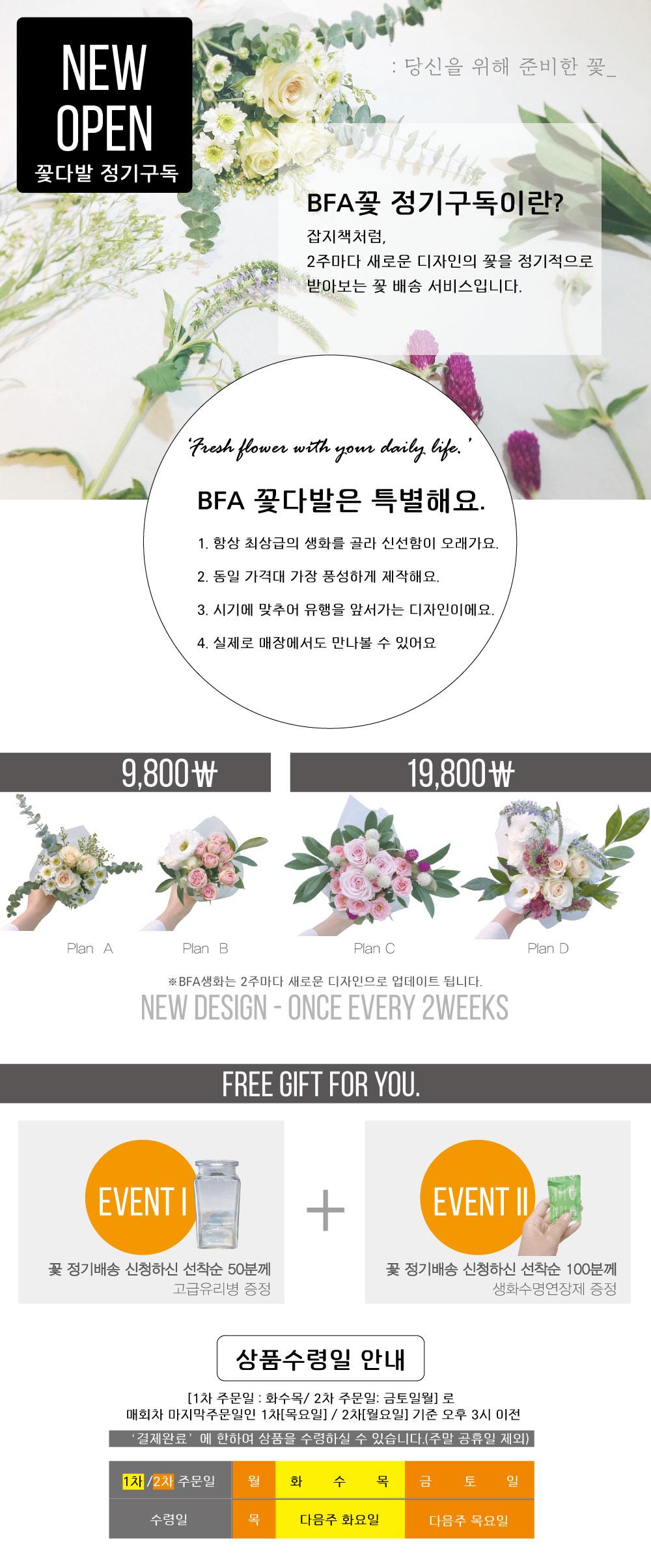 ☆ 정기 꽃배송 런칭 9,800원& 런칭사은품 득템찬스