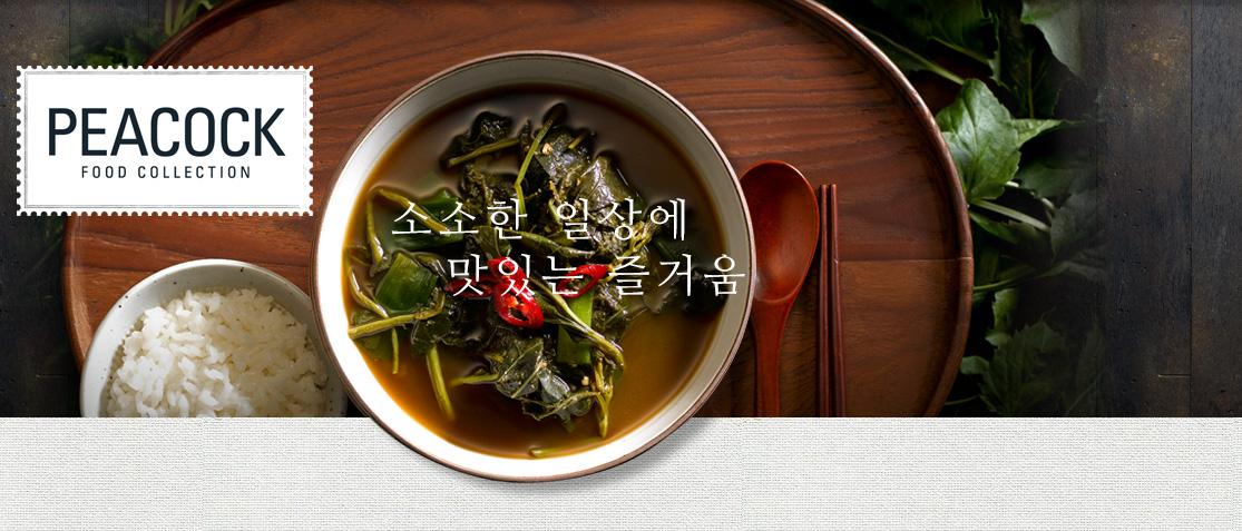 PEACOCK FOOD COLLECTION - 소소한 일상에 맛있는 즐거움