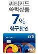 씨티카드, 쓱력상품 7% 청구할인(10월 1일~10월 31일)