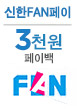 신한FAN페이 신규등록 및 첫결제 시 S머니 3천원 페이백(9월 18일~9월 30일)