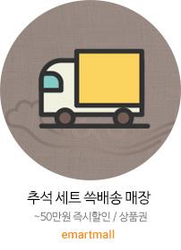 이마트몰 추석세트 쓱배송 매장