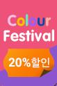 Boots Week Colour Festival : 7일간 20%할인쿠폰, SNS공유하고 스타벅스 커피, ~50%특가상품