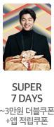 슈퍼세븐데이즈 최대 3만원 더블쿠폰 앱 적립쿠폰