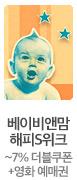 베이비앤맘 해피에스위크 최대 7퍼센트 더블쿠폰 영화 예매권