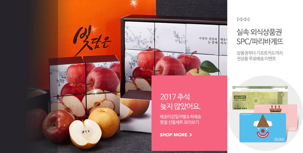 2017 추석 늦지 않았어요 배송마감일자별 앤 퀵배송 명절 선물세트 모아보기