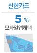 신한카드 모바일앱 5% 청구할인(9월23일~9월24일)