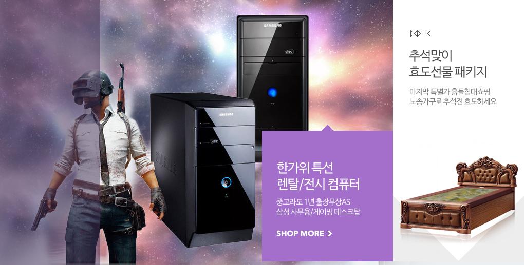 한가위 특선 렌탈 전시 컴퓨터 중고라도 1년 출장무상 에이에스 삼성 사무용 게이밍 데스크탑