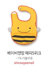 베이비앤맘 해피S위크