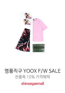 명품직구 YOOX