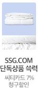 SSG.COM 단독상품 쓱력