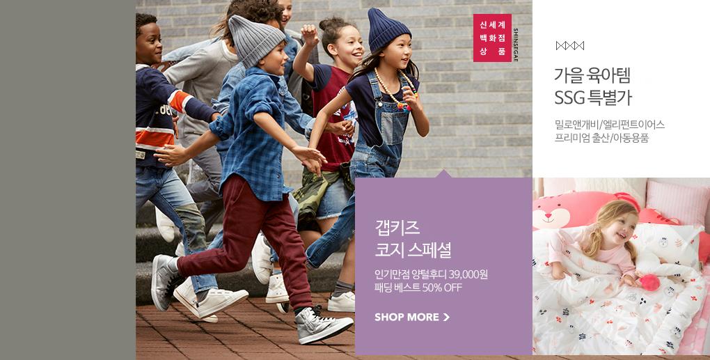 갭키즈 코지 스페셜 인기만점 양털후디 39000원 패딩 베스트 50퍼센트 오프
