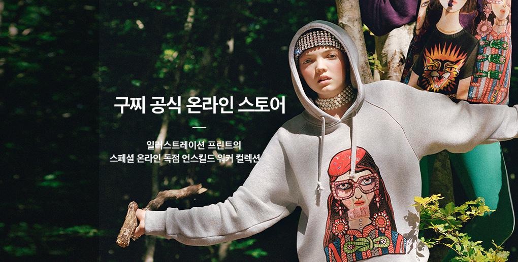 구찌 공식 온라인 스토어 일러스트레이션 프린트의 스페셜 온라인 독점 언스킬드 워커 컬렉션
