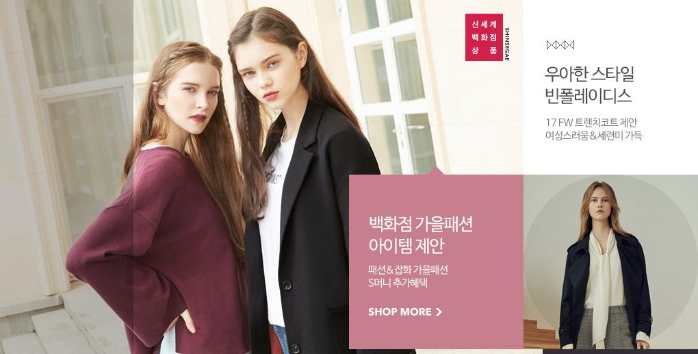 백화점 가을패션 아이템 제안 패션 앤 잡화 가을패션 에스머니 추가혜택
