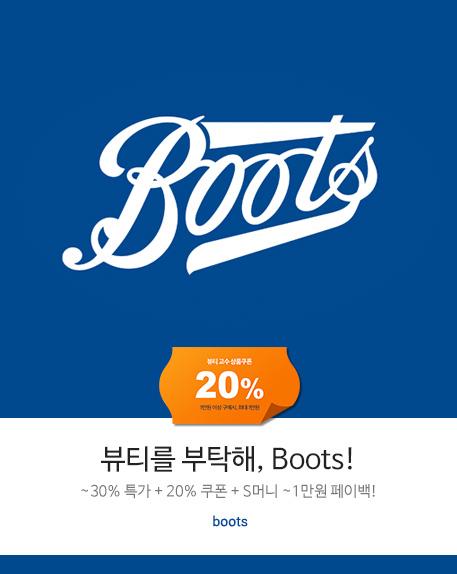 뷰티를 부탁해, Boots!