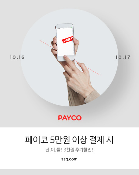 PAYCO 5만원 이상 결제 시