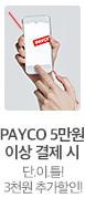 PAYCO 5만원 이상 결제시 S머니 3,500원 페이백