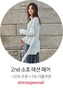 2nd 소호 패션 페어