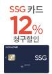SSG카드 12% 청구할인(11월20일~11월24일)