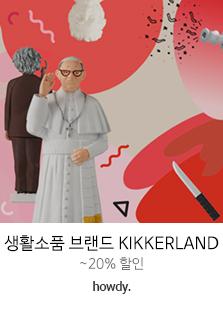 생활소품 브랜드, KIKKERLAND