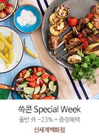 쓱콘 Special Week