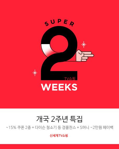 개국 2주년 특집 SUPER 2 WEEKS