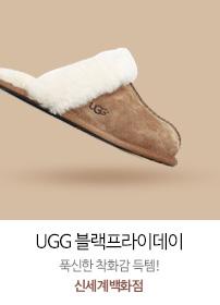 UGG 블랙프라이데이