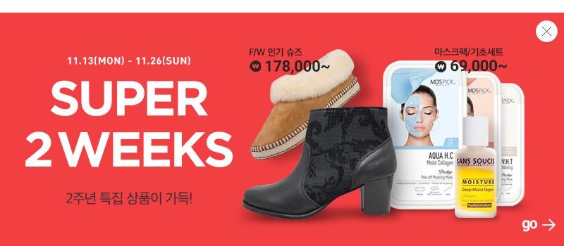 개국 2주년 기념 TV쇼핑 SUPER 2 WEEKS: 다이슨 청소기 웰컴 기프트