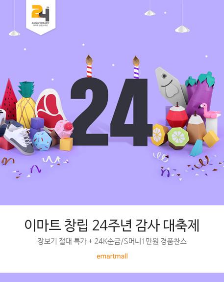 이마트 창립 24주년