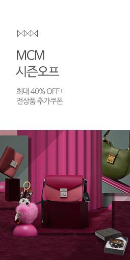 엠씨엠 시즌오프 최대 40퍼센트 오프 전상품 추가쿠폰