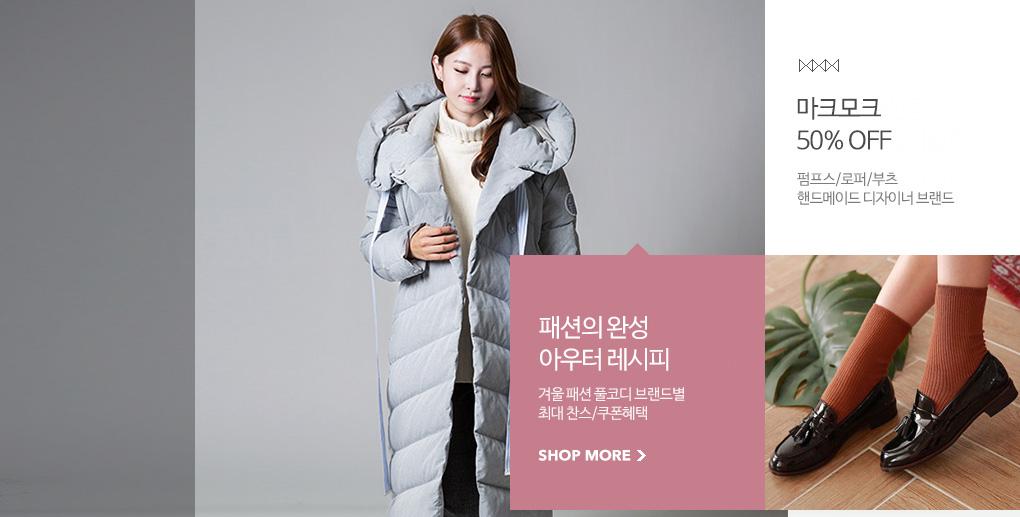패션의 완성 아우터 레시피 겨울 패션 풀코디 브랜드별 최대 찬스 쿠폰혜택