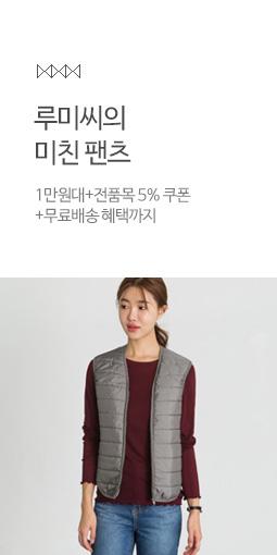 루미씨의 미친 팬츠 1만원대 전품목 5퍼센트 쿠폰 무료배송 혜택까지