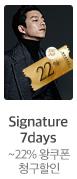 Signature 7days