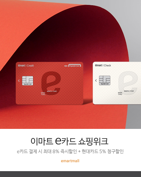 이마트 e카드 쇼핑위크