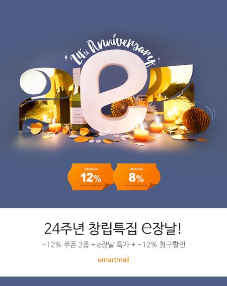 24주년 창립특집 e장날!