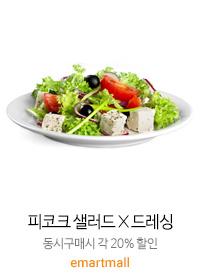 피코크 샐러드 x 드레싱
